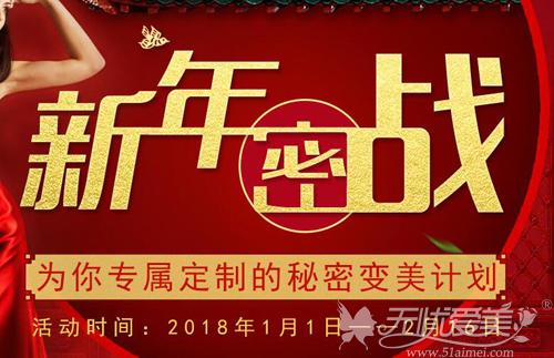 北京新星靓整形优惠活动