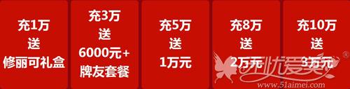 北京新星靓充值专区
