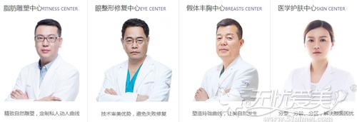 北京新星靓专家团队