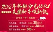唐山金荣2018年新年焕新颜 润百颜玻尿酸800元/支