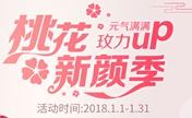 上海玫瑰新年新颜季 假体隆鼻5980元还有名医坐诊