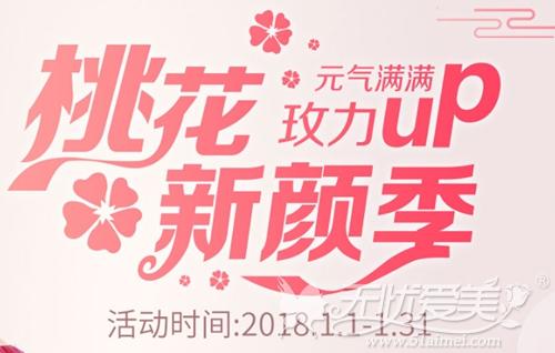 上海玫瑰2108年整形优惠活动
