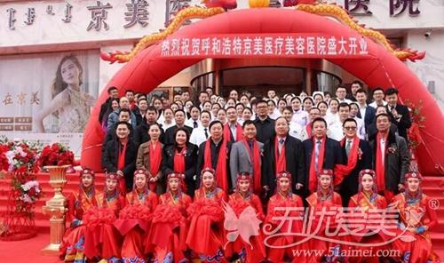 北京各大医院专家与京美全体人员合照