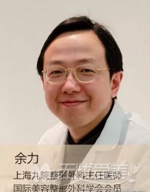 上海九院胸部整形专家余力
