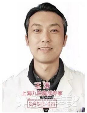上海九院胸部整形专家王涛