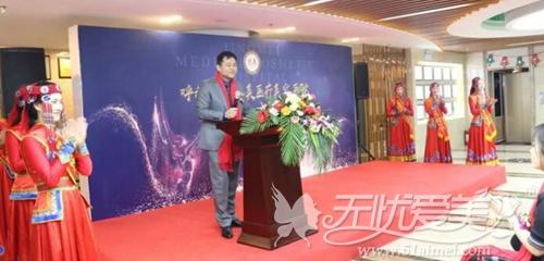 呼和浩特京美医疗美容医院总经理许亚凡先生在仪式中致辞