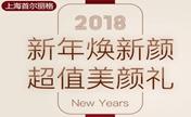 2018上海首尔丽格新年整形优惠 祛斑美肤套餐特惠仅需2018元
