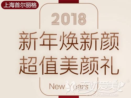 2018上海首尔丽格新年整形优惠