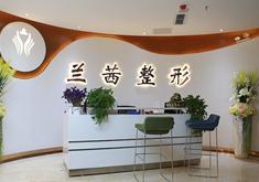 郑州兰茜医疗美容诊所