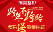 锦州锦美2018新年整形优惠价格表在这里 网红瘦脸针1680元