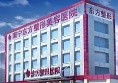 南宁东方医疗美容专科医院