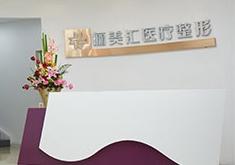 北京俪美汇医疗美容医院