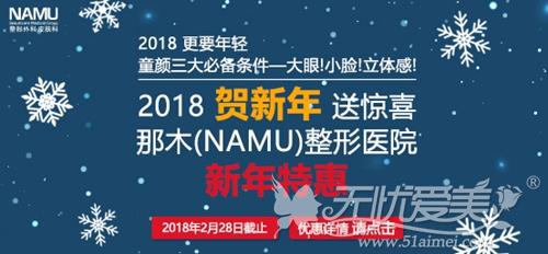 韩国那木2018新年整形优惠
