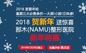 韩国那木新年整形优惠进行中 颧骨缩小术+脂肪填充38000元