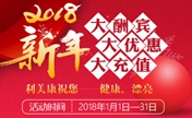 贵阳利美康2018新年优惠 微创无痕双眼皮2018元