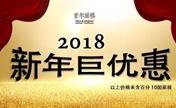 韩国首尔丽格2018新年钜惠 进口乔雅登玻尿酸仅需4300元