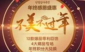 南宁梦想2018美肤项目大惠 让你用颜值征服新的一年!
