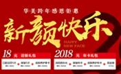 合肥华美2018跨年感恩钜惠 鼻综合13800元还有专家团队亲诊