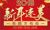 长沙瑞澜2018新春变美整形季 瘦脸针999元秒杀不玩套路