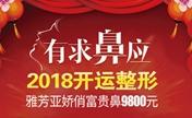 石家庄雅芳亚2018年开运整形 娇俏富贵鼻9800元还有名医坐诊