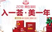 深圳富华2018新年整形优惠价格表 美眼手餐需2800元