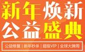南京连天美新年焕新公益盛典 眼综合手术6800元还有专家坐诊