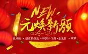 """深圳鹏爱1月""""1元焕新颜整形优惠"""" 让你美美过新年"""