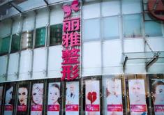 北京斯凯丽雅医疗美容门诊部