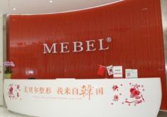 广州美贝尔整形美容医院