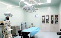 沧州美神整形手术室
