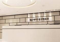 韩国美迪莹整形医院