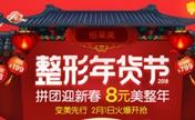 杭州格莱美2018年拼团整形年货节 双眼皮、隆鼻拼团价8元起