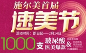南京施尔美首届速美节 速美套餐让你春节速美过大年