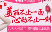 美丽不止一面 长沙雅美2月春节整形六大项目18元心动抢购