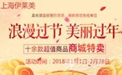 上海伊莱美2018浪漫过新年 全面部自体脂肪填充26800元