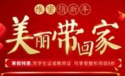 杭州维多利亚维蜜俏新年 韩式双眼皮1880元师生可享8折优惠