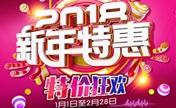 绵阳朗睿2018新年特惠 9大经典项目680元起