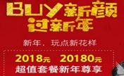 衡阳雅美2018新颜整形优惠 美眼隆鼻只要2018元