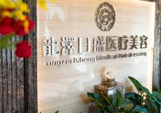 北京龙泽日盛医疗美容门诊部