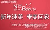 上海首尔丽格2月新年速美优惠活动 BOTOX瘦脸体验价3980元