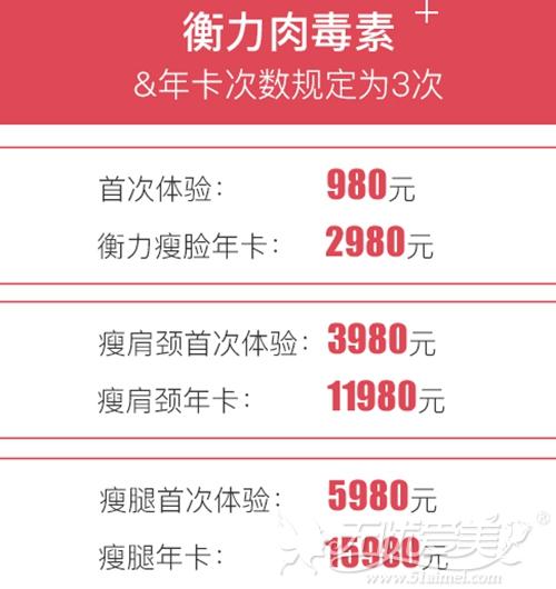 上海首尔丽格2月衡力肉毒素优惠