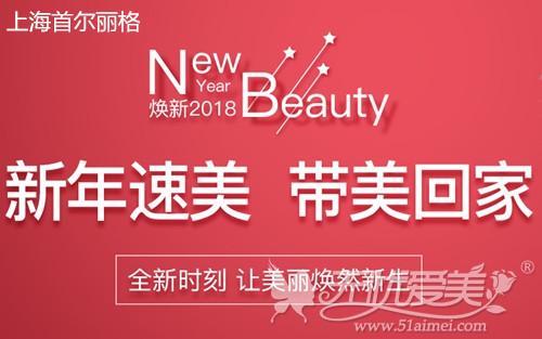 上海首尔丽格2月整形优惠