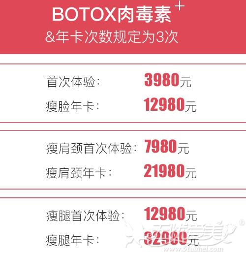 上海首尔丽格2月BOTOX肉毒素优惠