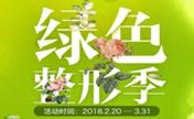 福州台江医院正规吗?3月整形季C6祛斑680元起还有名医坐诊