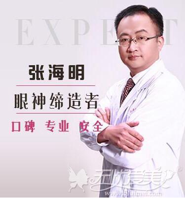眼整形医生张海明
