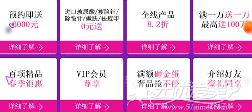 广州美莱3月整形优惠活动八大好礼