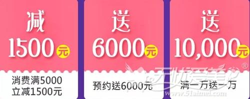 广州美莱3月整形满减活动