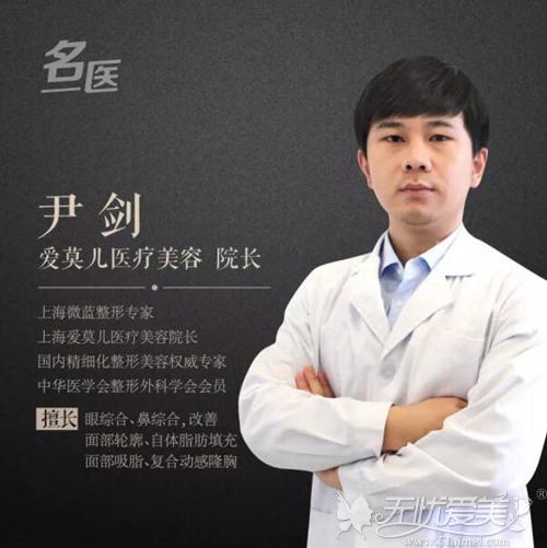 上海微蓝整形医生尹剑