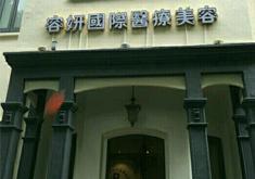 上海容妍医疗美容门诊部