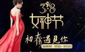 北京知音整形浓情三月撒优惠 无痛脱腋毛380元包年过女神节